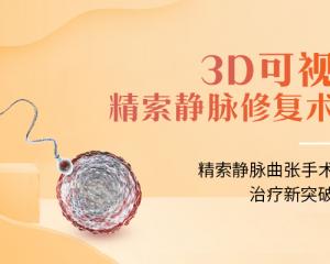 北京卫人医院找准不孕不育病因,夫妻同诊得好孕