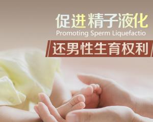 北京卫人医院无精症董先生不孕不育救治案例