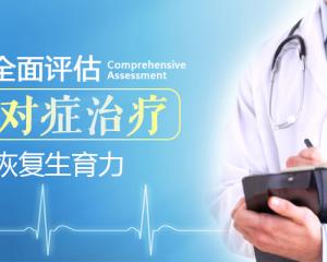北京卫人医院正规不孕不育医院