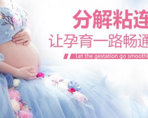 """【报喜案例】婚后2年不孕 及时诊疗获好""""孕"""""""