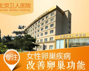 多囊卵巢导致胎停育,北京卫人医院帮她好孕成功